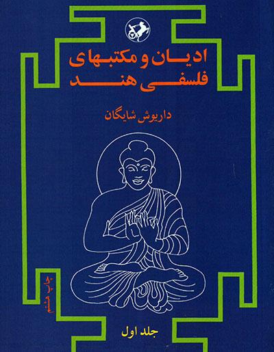 ادیان و مکتب فلسفی هند