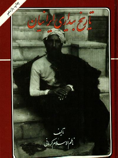 تاريخ بيداري ايرانيان