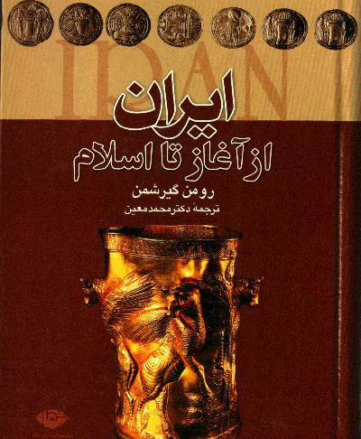 ايران از آغاز تا اسلام
