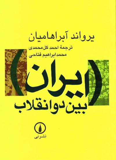 ايران بين دو انقلاب