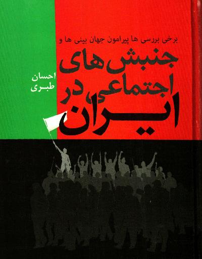 جنبش های اجتماعی در ایران