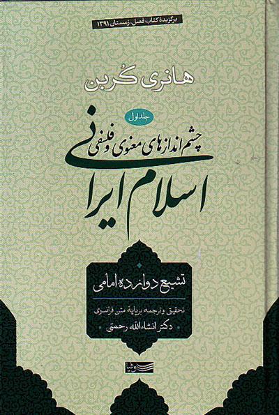 چشم انداز اسلام ایرانی