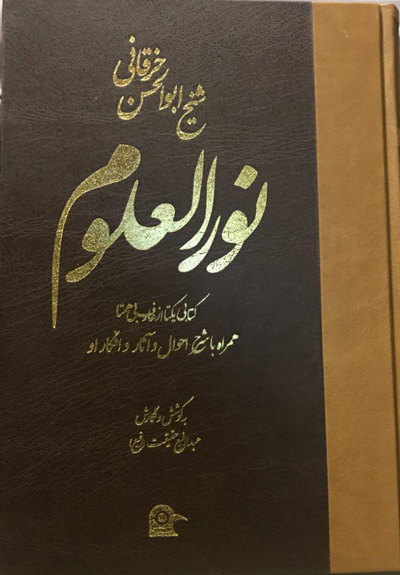 ابوالحسن خرقاني