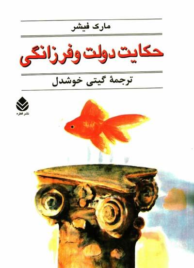 حکايت دولت فرزانگي