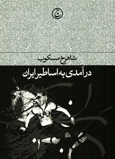 درآمدی به اساطیر ایران