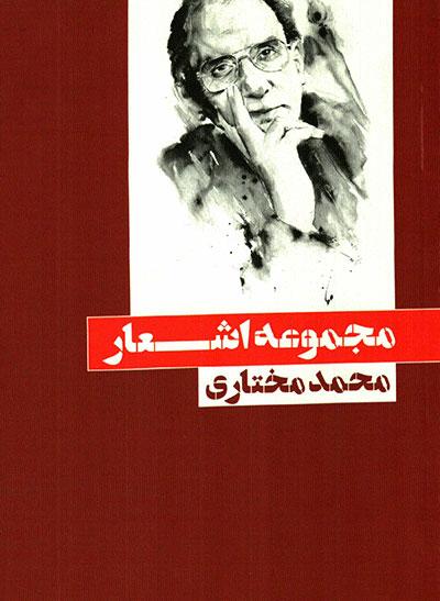 مجموعه اشعار محمد مختاری