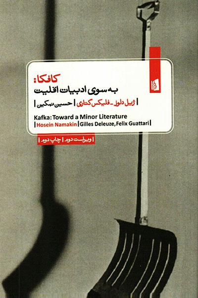 کافکا: به سوی ادبیات اقلیت