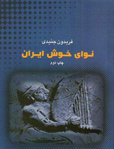 نوای خوش ایران