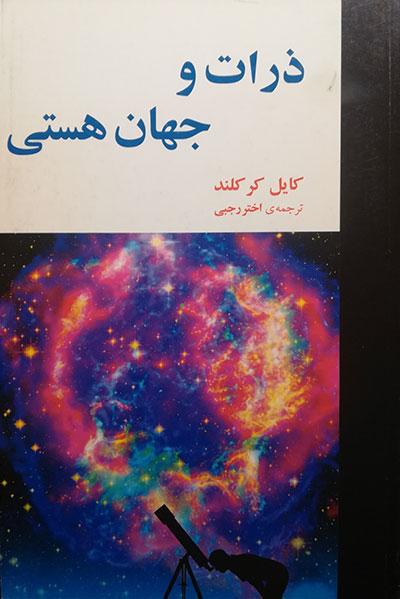 ذرات و جهان هستی