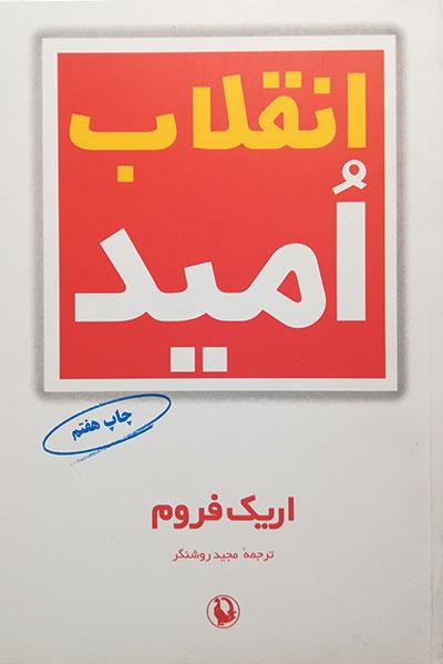 انقلاب امیید