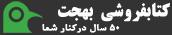 كتابفروشی بهجت Logo